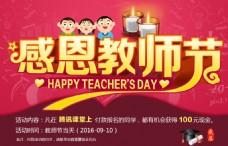 教师节海报 感恩教师节