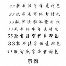 33款书法字体
