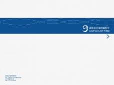 律师事务所画册封面