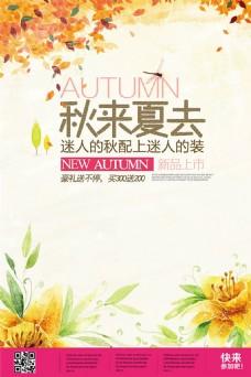 秋季促销宣传海报设计psd素材