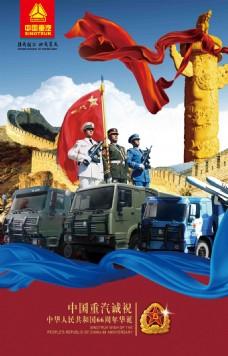 国庆阅兵军用汽车海报设计