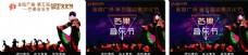 邻里文化节 芒果音乐节 彝族文化