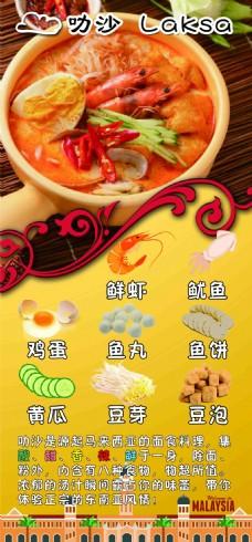 美食海报新加坡叻沙海报