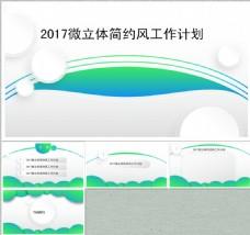 2017微立体简约风工作计划ppt模板