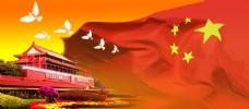 国庆节晚会背景图片
