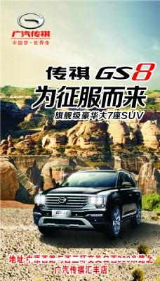 广汽 传祺 GS8 广本智通店