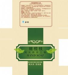 手工皂包装源文件