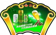 青岛啤酒异形