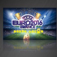 欧洲杯海报