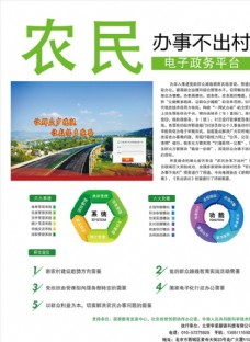 农民电子政务平台彩页设计