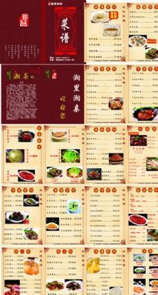 菜单 美食 湘菜 厨房 画册