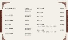中餐厅电子菜单