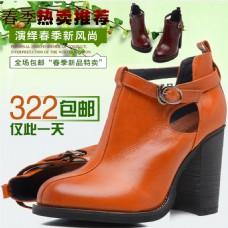 春款女鞋直通车设计
