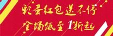 微淘活動促銷海報 750*240