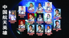 中国航天英雄