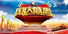 国庆盛惠海报