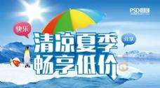 清凉夏季畅享低价海报设计PSD素材