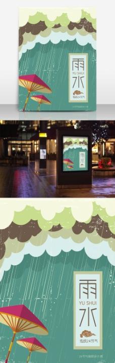 雨水节气海报设计