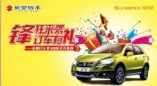 长安铃木汽车宣传海报设计PSD素材