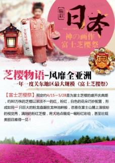 日本芝樱海报