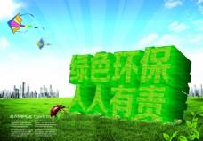 绿色环保海报模板素材下载