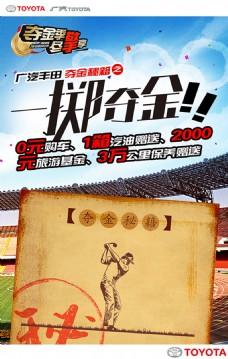 丰田奥运风海报