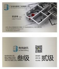 建筑工程企业名片