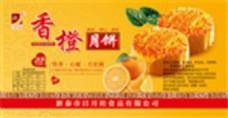橙子水果月饼包装