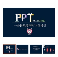 PPT技巧 PPT教程 字体设计