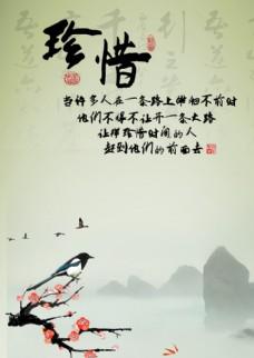 中国风校园文化珍惜