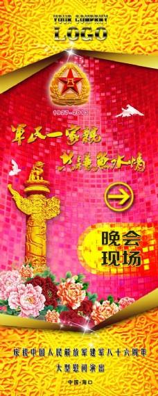 建军节晚会展架背景PSD素材