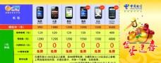 中国电信喜迎金蛋宣传单