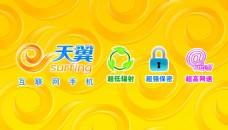 中国电信天翼形象墙