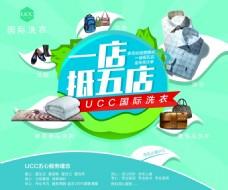 UCC国际洗衣海报