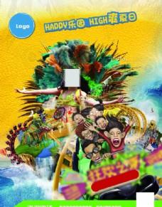 旅游游樂園海報