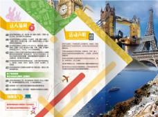 旅游元素 三折页 dm 宣传单