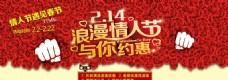 浪漫情人节淘宝首页海报