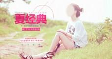 夏季女装新品海报