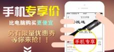 淘宝天猫手机端手机专享价格海报