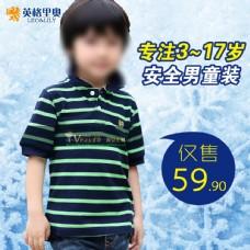 淘宝童装夏季短袖T恤海报