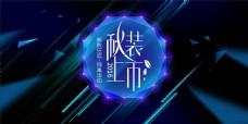 淘宝天猫京东2016秋装上市海报