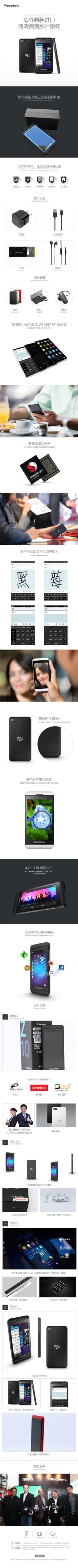 蓝莓手机详情页面