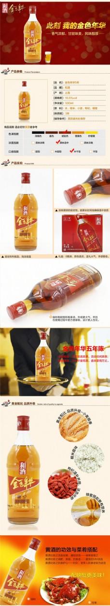 金色年华 酒水详情页PSD免费下载