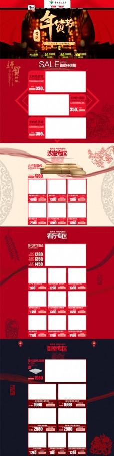 淘宝年货节促销页面设计PSD素材
