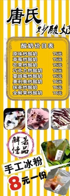 炒酸奶展架
