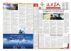 企业报纸 第一版第四版