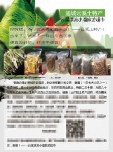 农家小院宣传单