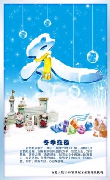 冬季恋歌广告海报PSD素材