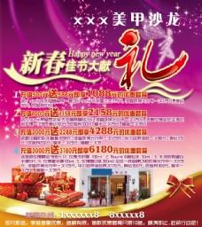 春节海报宣传