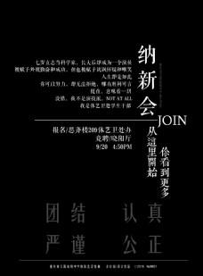 纳新会/招新/招聘